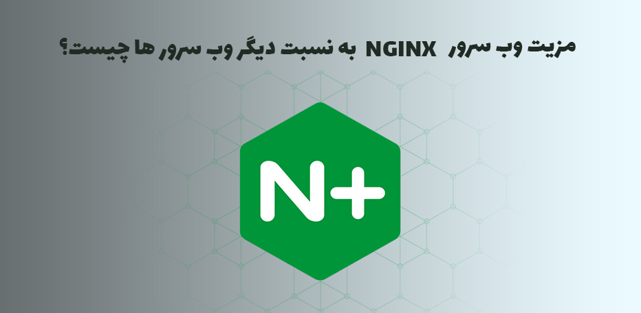 What are nginx benefits