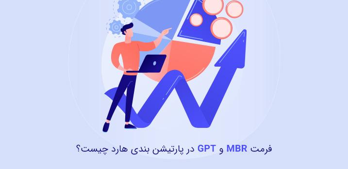 MBR و GPT در پارتیشن بندی