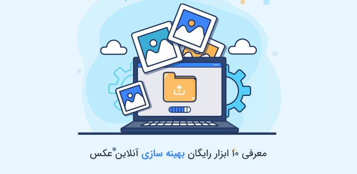 ابزار بهینه سازی عکس آنلاین