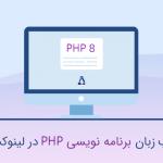 نصب PHP 8 در سرور های لینوکس