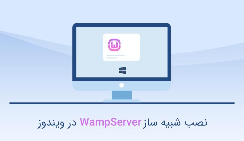 آموزش نصب Wamp Server